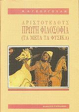 aristoteloys proti filosofia photo