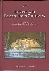 egxeiridio byzantinon spoydon photo