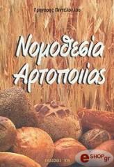 nomothesia artopoiias photo