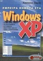 empeira bimata sta windows xp photo