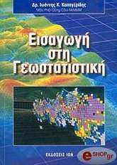 eisagogi sti geostatistiki photo