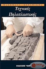 mathimata keramikis i texnikes piloplastikis photo