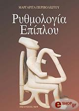 rythmologia epiploy photo