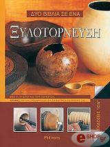 xylotorneysi photo
