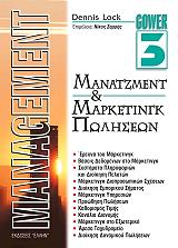 management 3 manatzment kai marketingk poliseon photo