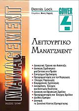 management 4 leitoyrgiko manatzment photo