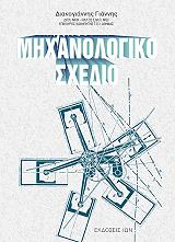 mixanologiko sxedio photo