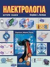 ilektrologia photo