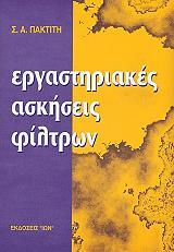 ΕΡΓΑΣΤΗΡΙΑΚΕΣ ΑΣΚΗΣΕΙΣ ΣΤΑ ΦΙΛΤΡΑ βιβλία   τεχνικές εκδόσεις