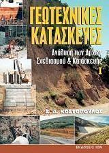geotexnikes kataskeyes i photo