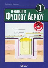 texnologia fysikoy aerioy i photo