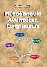 methodologia anaptyxis efarmogon photo