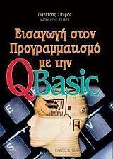 eisagogi ston programmatismo me tin qbasic photo