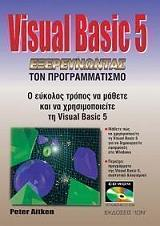 visual basic 5 photo