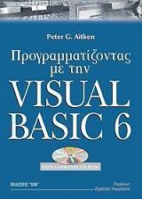programmatizontas me tin visual basic 6 photo