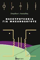 ilektrotexnia gia mixanologoys photo