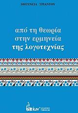 apo ti theoria stin ermineia tis logotexnias photo