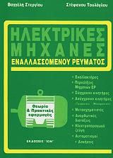 ilektrikes mixanes enalassomenoy reymatos photo