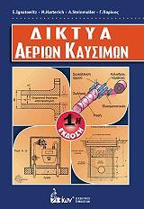 ΔΙΚΤΥΑ ΑΕΡΙΩΝ ΚΑΥΣΙΜΩΝ βιβλία   τεχνικές εκδόσεις