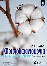 klostoyfantoyrgia ii photo
