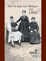 apo ti zoi ton blaxon sta 1900 photo