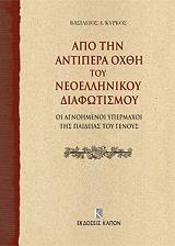 apo tin antipera oxthi toy neoellinikoy diafotismoy photo