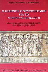 o ioannis o xrysostomos gia to imperium romanum photo