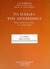 ta paidia toy promithea 4 photo