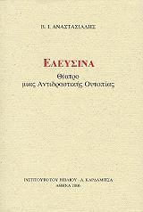 eleysina photo