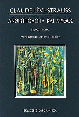 anthropologia kai mythos i photo