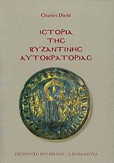 istoria tis byzantinis aytokratorias photo