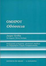 omiroy odysseia photo