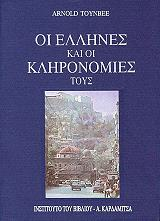 oi ellines kai oi klironomies toys photo