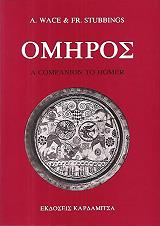 omiros a companion to homer photo