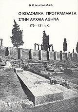 oikodomika programmata stin arxaia athina 479 431 px photo