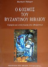 o kosmos toy byzantinoy biblioy photo