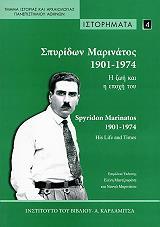 spyridon marinatos 1901 1974 photo