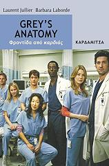 greys anatomy frontida apo kardias photo