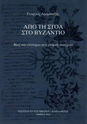 apo ti stoa sto byzantio photo