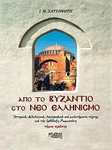 apo to byzantio sto neo ellinismo tomos b photo