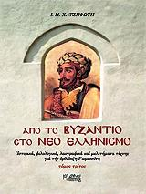 apo to byzantio sto neo ellinismo tomos g photo