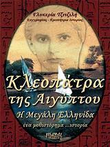 kleopatra tis aigyptoy photo