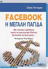 facebook i megali pagida photo