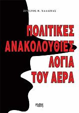 politikes anakoloythies logia toy aera photo