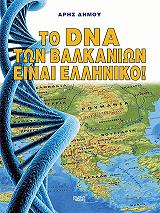 to dna ton balkanion einai elliniko photo