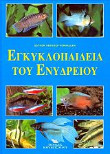 egkyklopaideia toy enydreioy photo
