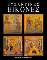 byzantines eikones photo