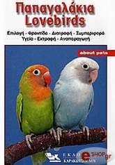 papagalakia lovebirds photo
