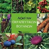 lexiko ton therapeytikon botanon photo