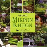 lexiko mikron kipon photo